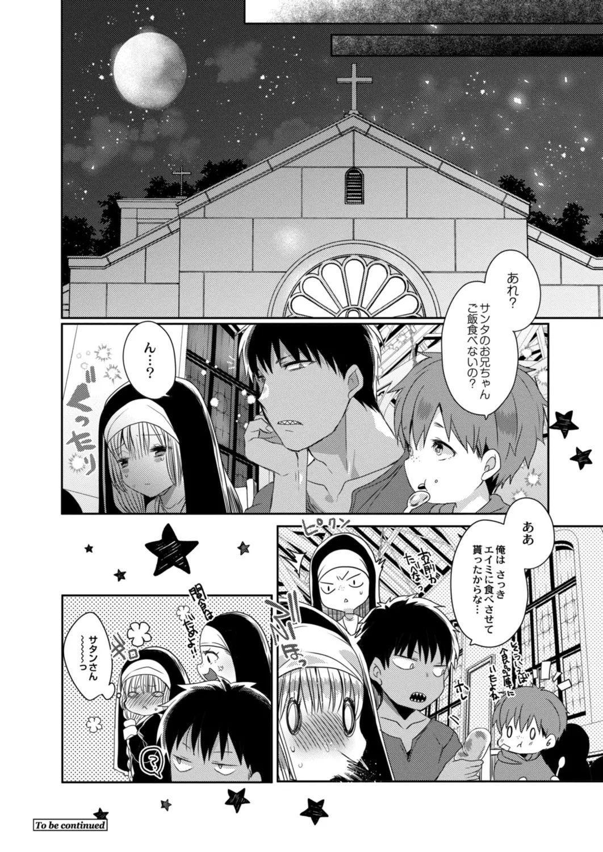 Akuma to no Love Love Kyōdō Seikatsu ch.1-4 47