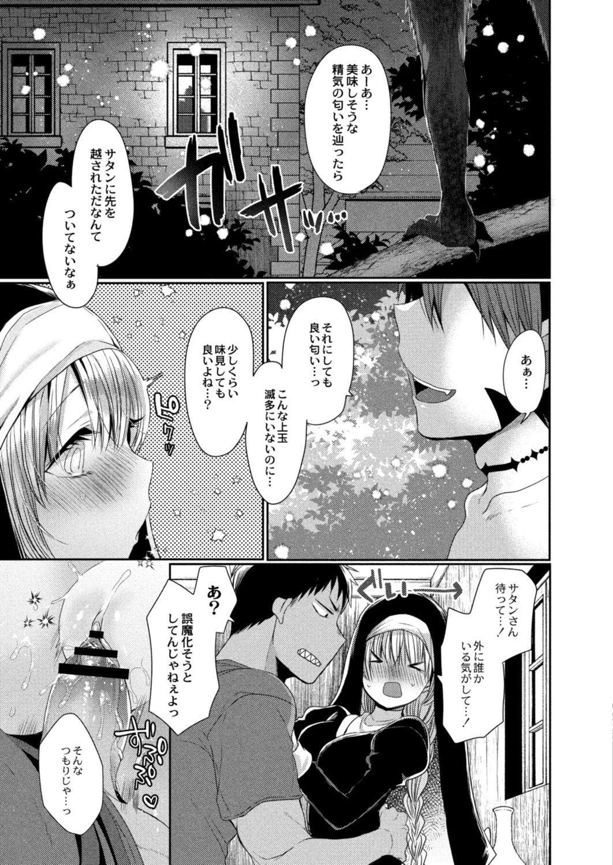 Akuma to no Love Love Kyōdō Seikatsu ch.1-4 51