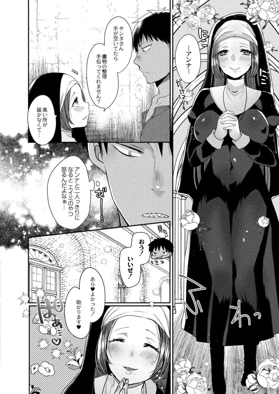 Akuma to no Love Love Kyōdō Seikatsu ch.1-4 54