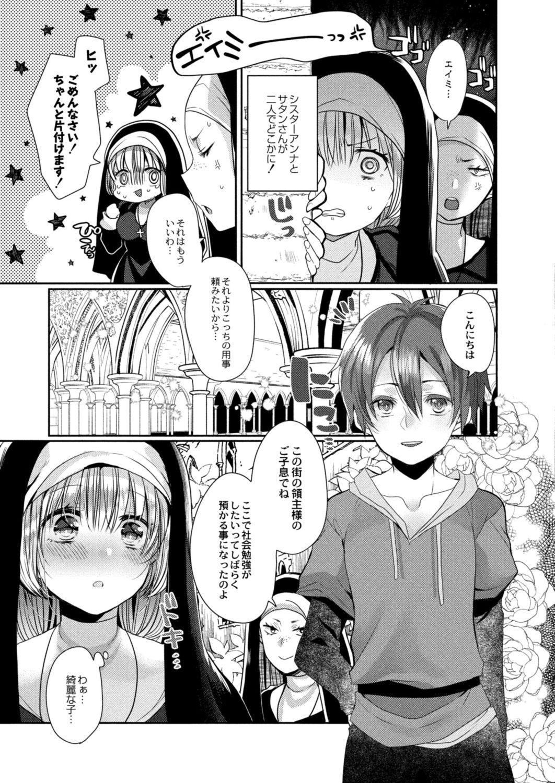 Akuma to no Love Love Kyōdō Seikatsu ch.1-4 55