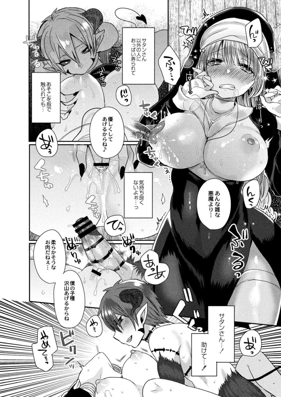 Akuma to no Love Love Kyōdō Seikatsu ch.1-4 62