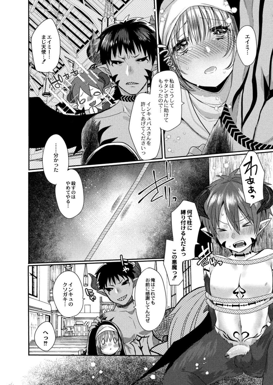 Akuma to no Love Love Kyōdō Seikatsu ch.1-4 64