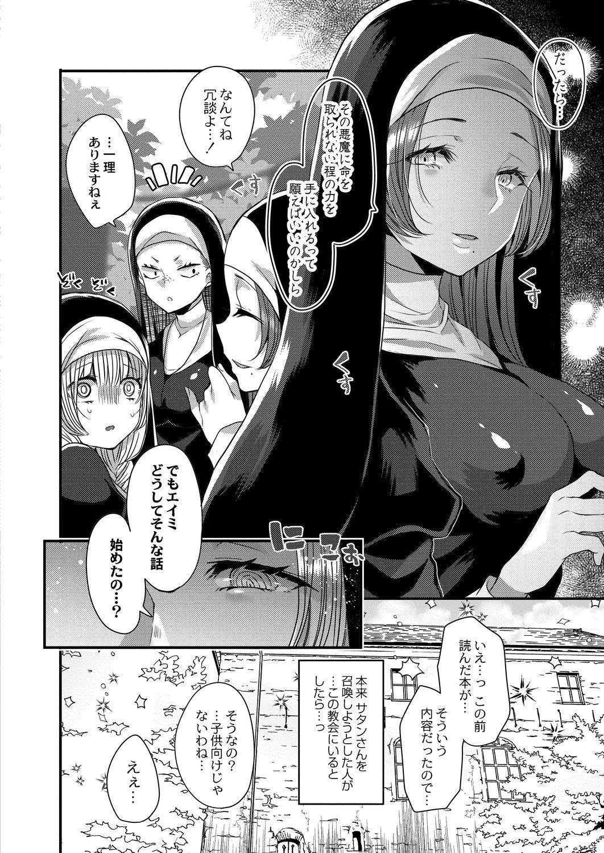 Akuma to no Love Love Kyōdō Seikatsu ch.1-4 77