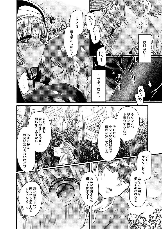 Akuma to no Love Love Kyōdō Seikatsu ch.1-4 81