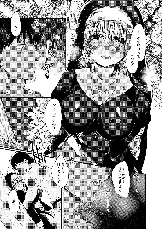 Akuma to no Love Love Kyōdō Seikatsu ch.1-4 84