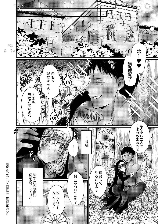 Akuma to no Love Love Kyōdō Seikatsu ch.1-4 97