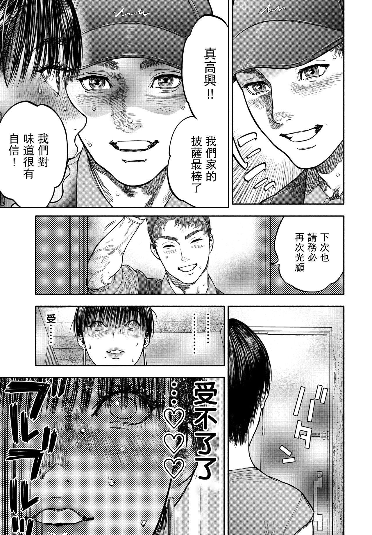 [usa] 45-fun de Kare o Todokete - Delivery Love (COMIC BAVEL 2020-12) [Chinese] [路过的骑士汉化组] [Digital] 16