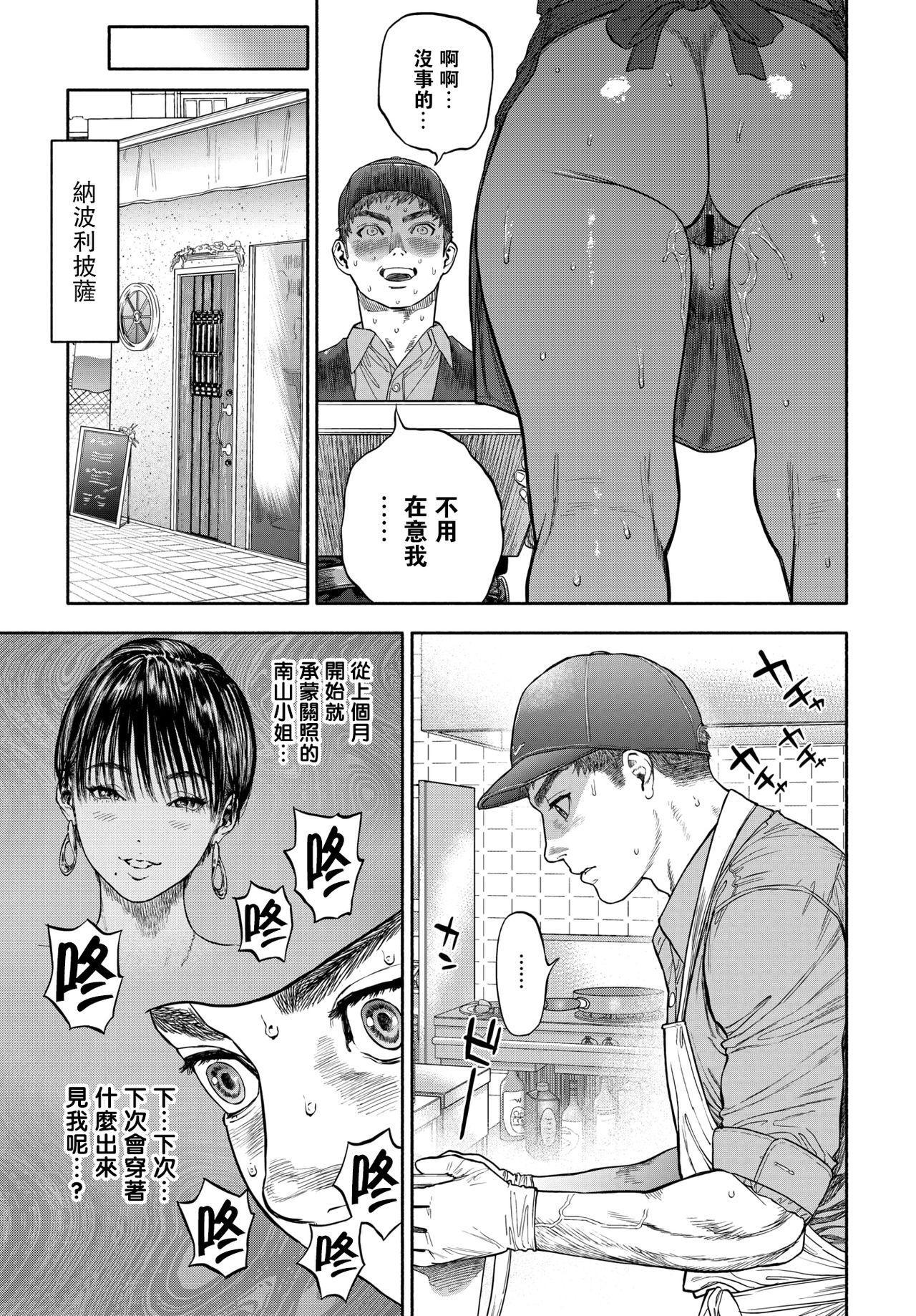 [usa] 45-fun de Kare o Todokete - Delivery Love (COMIC BAVEL 2020-12) [Chinese] [路过的骑士汉化组] [Digital] 20