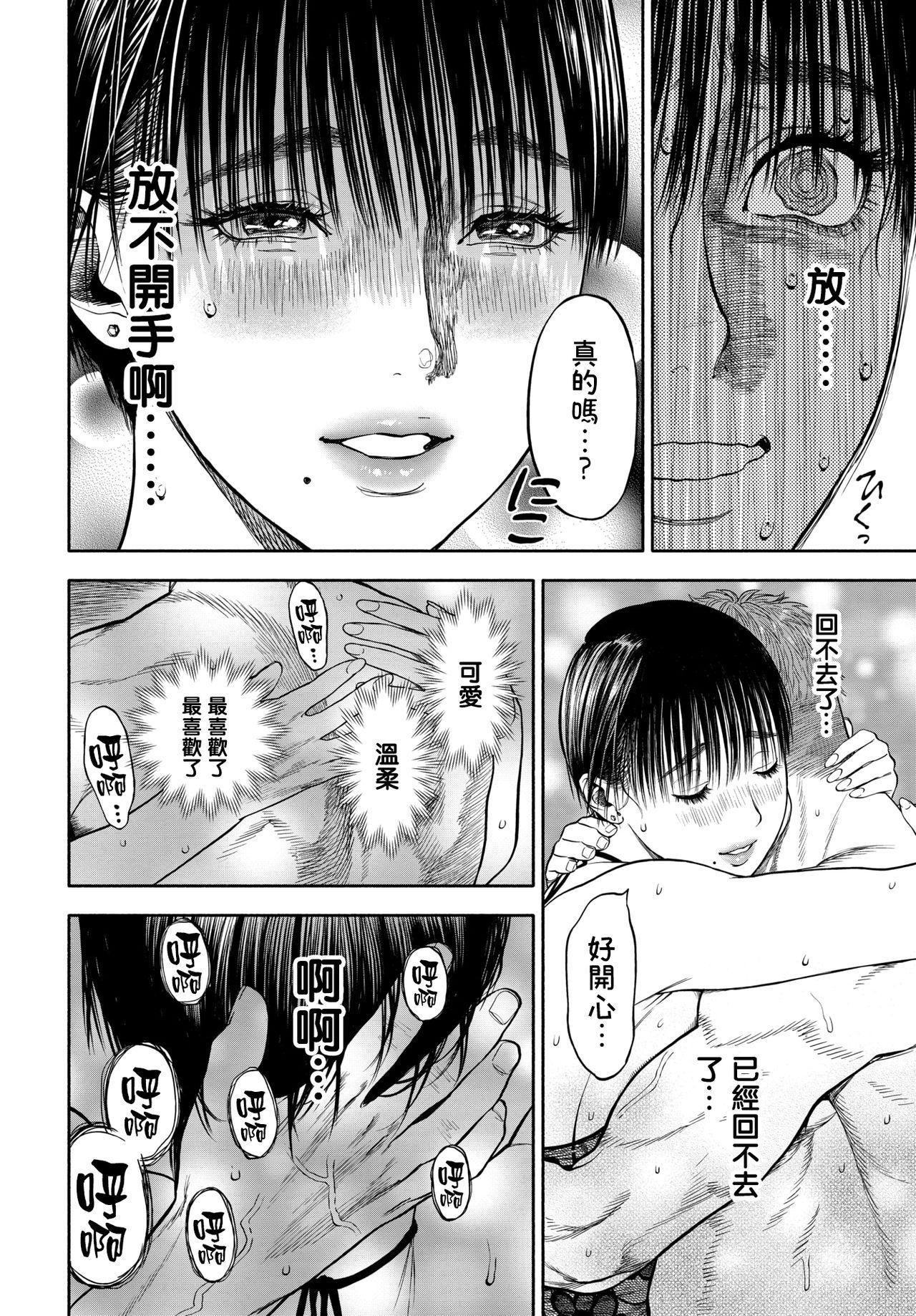 [usa] 45-fun de Kare o Todokete - Delivery Love (COMIC BAVEL 2020-12) [Chinese] [路过的骑士汉化组] [Digital] 51