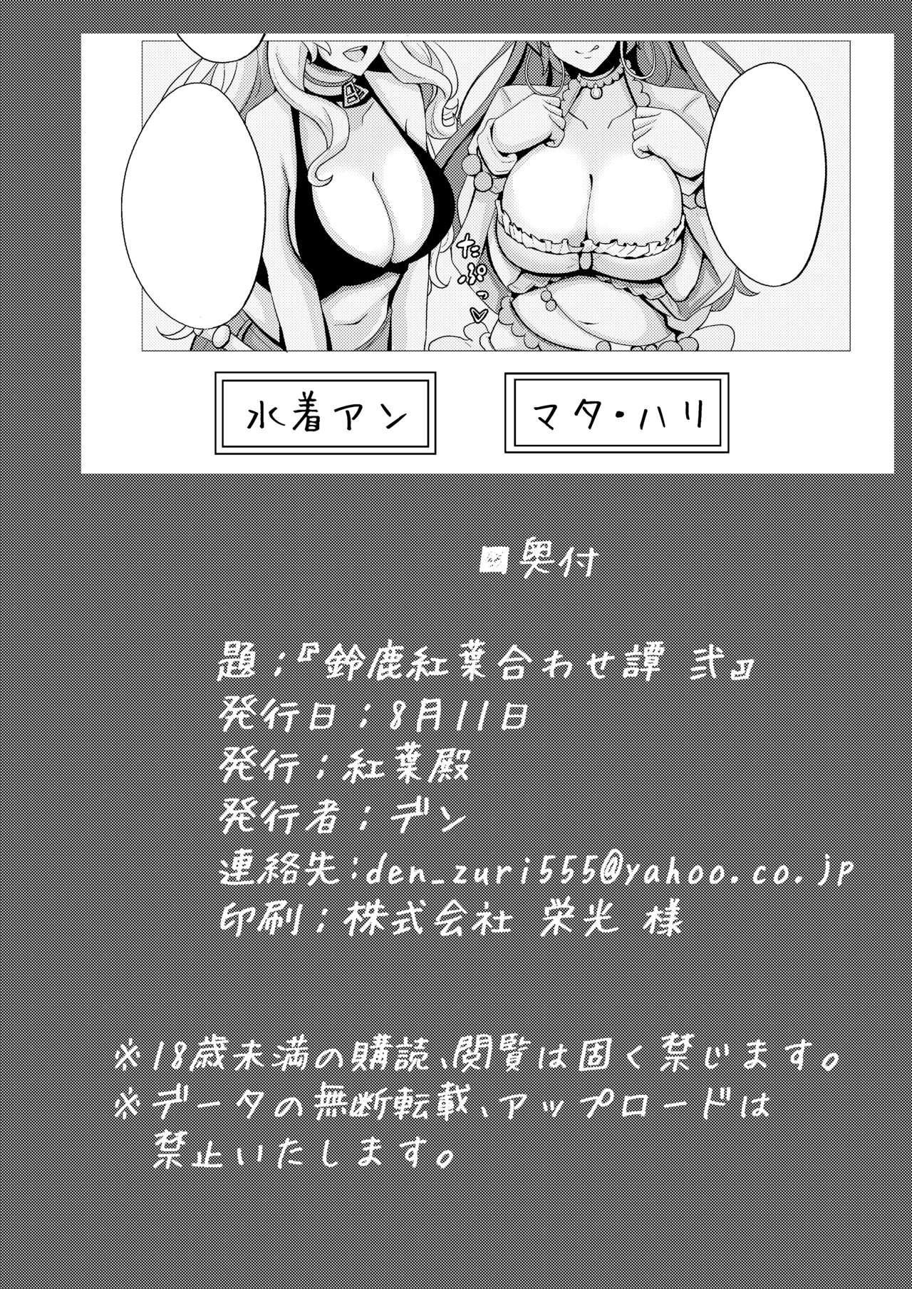 Suzuka Momiji Awase Tan Take   Suzuka Gozen's Tit-Job Romance 2 20