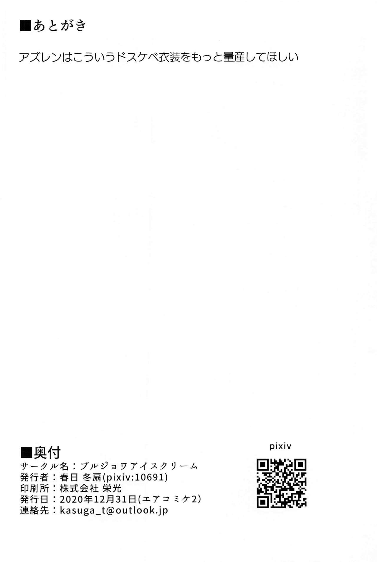 Tekketsu Inma Yobai Sakusei 24