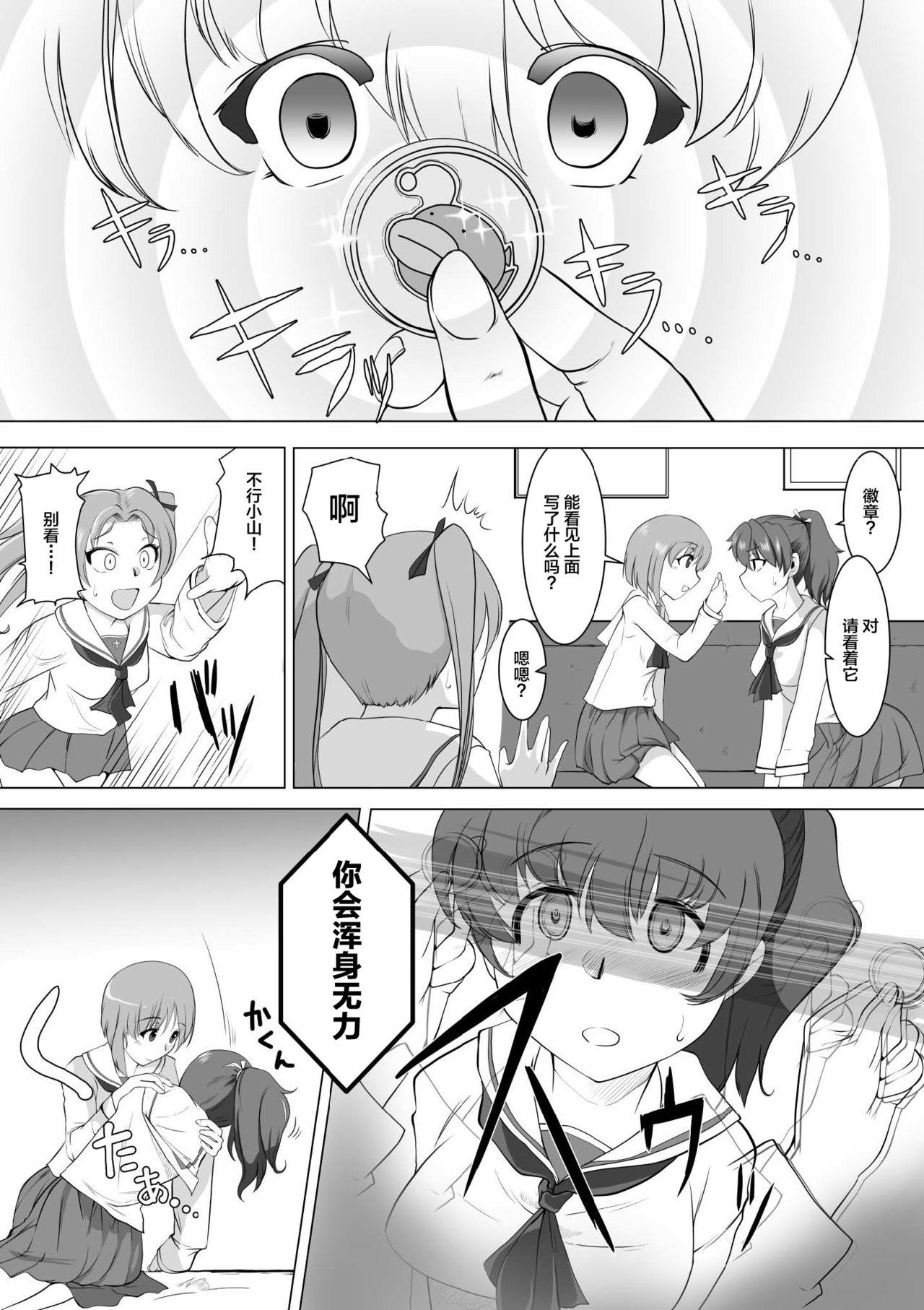 Saimin Zecchou Yuzu Shibori 2