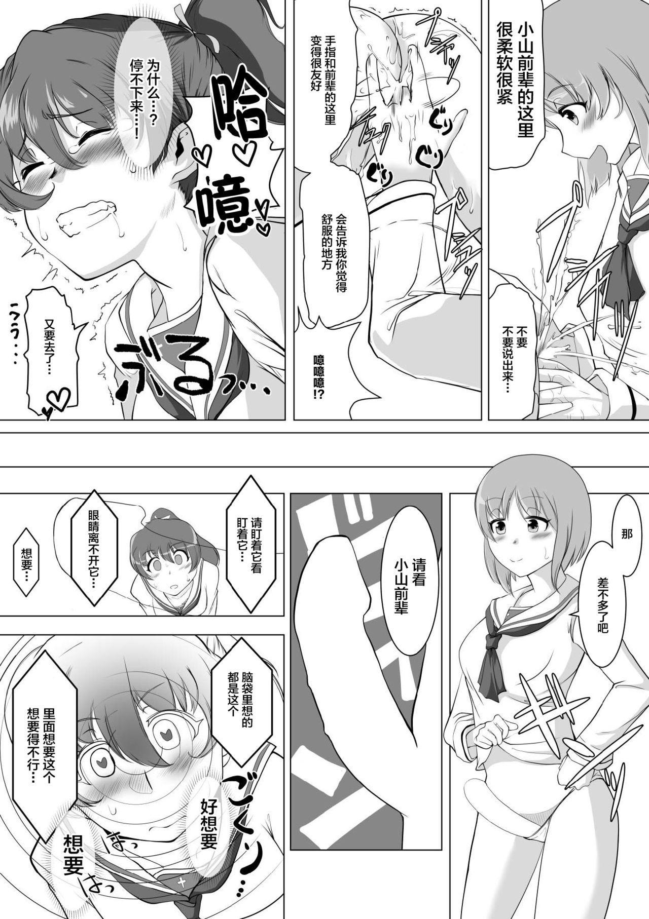 Saimin Zecchou Yuzu Shibori 8