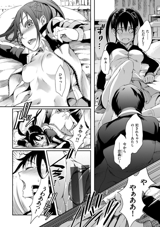 乙女オーバーフロー 13