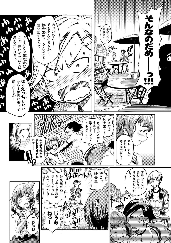 乙女オーバーフロー 39