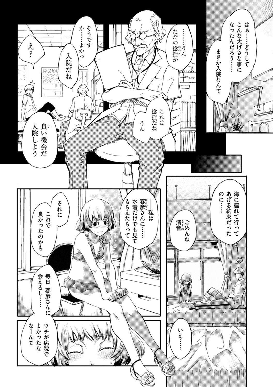 乙女オーバーフロー 55