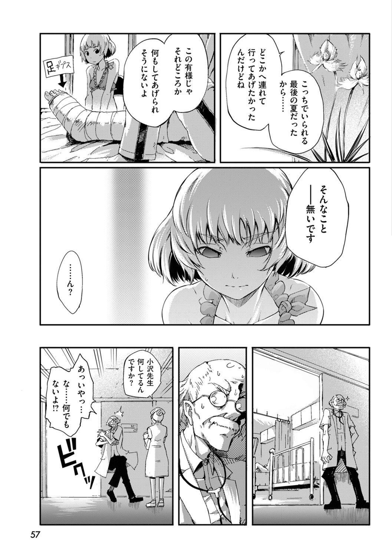 乙女オーバーフロー 56