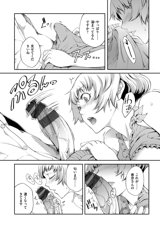 乙女オーバーフロー 62
