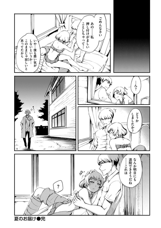 乙女オーバーフロー 69