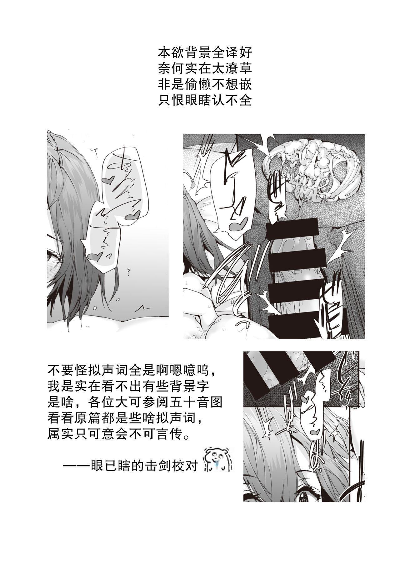 Neighbor Incident(COMIC Kairakuten 2021-03) 20