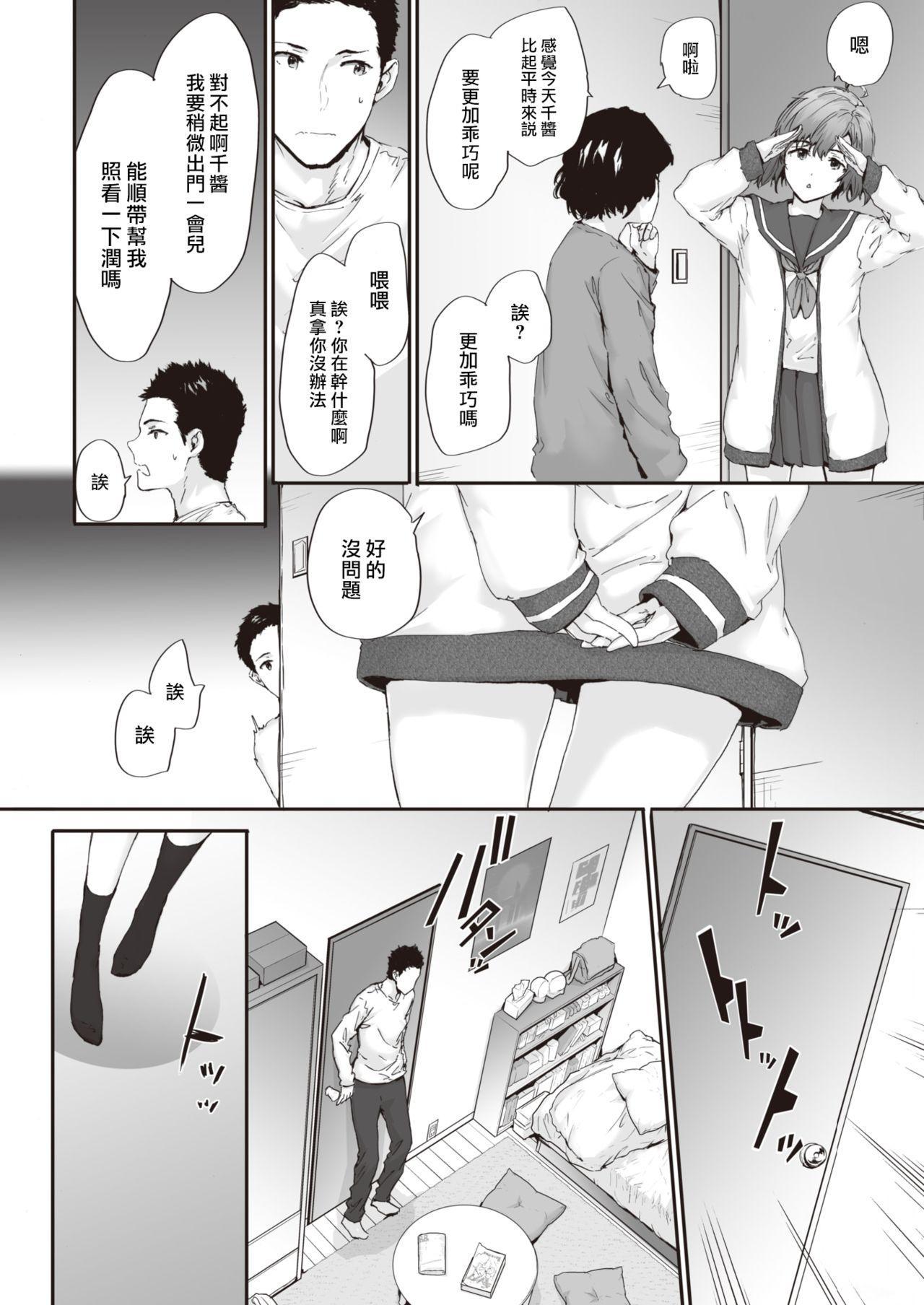 Neighbor Incident(COMIC Kairakuten 2021-03) 3