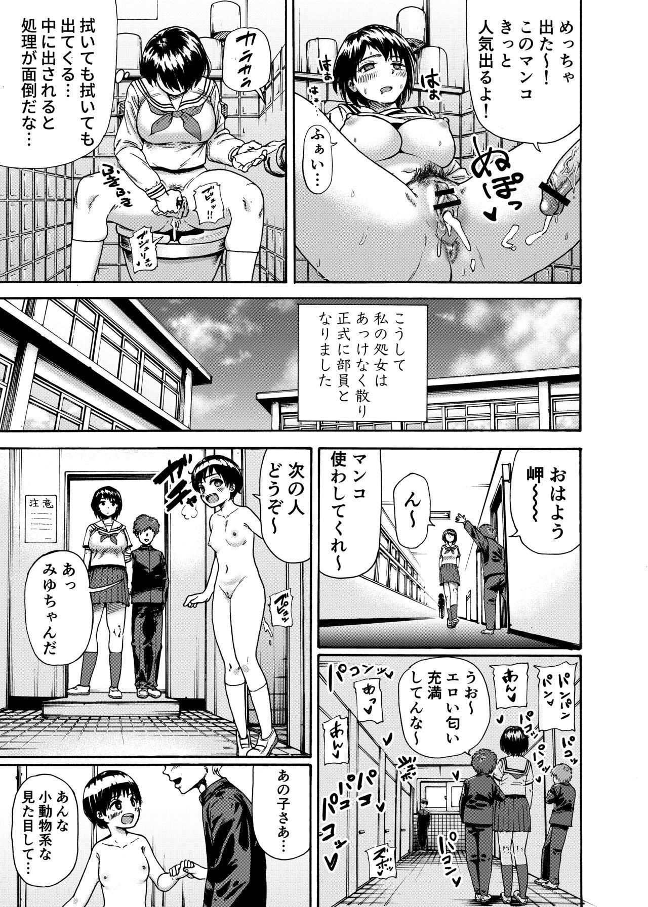 トイレ部ルーキー岬ちゃん 10