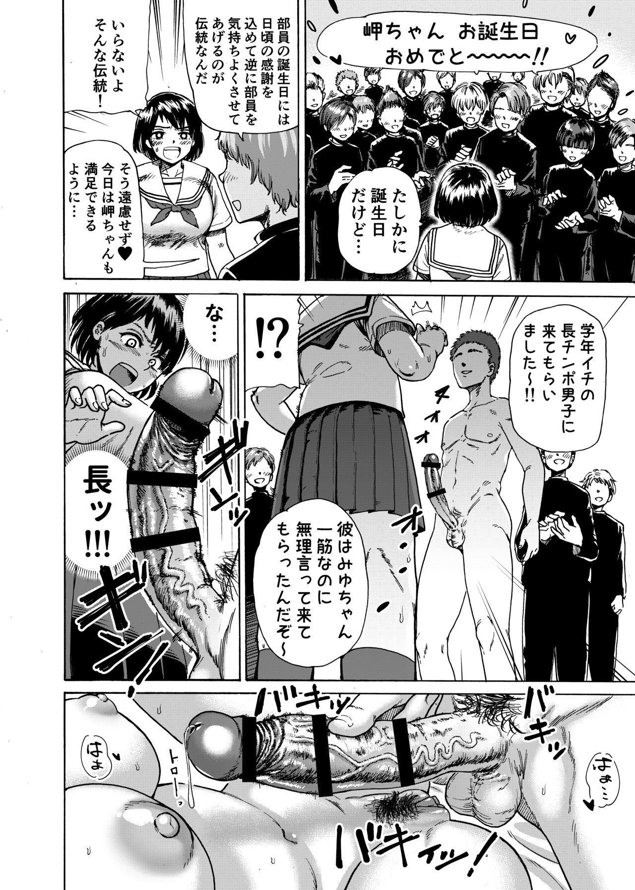 トイレ部ルーキー岬ちゃん 21
