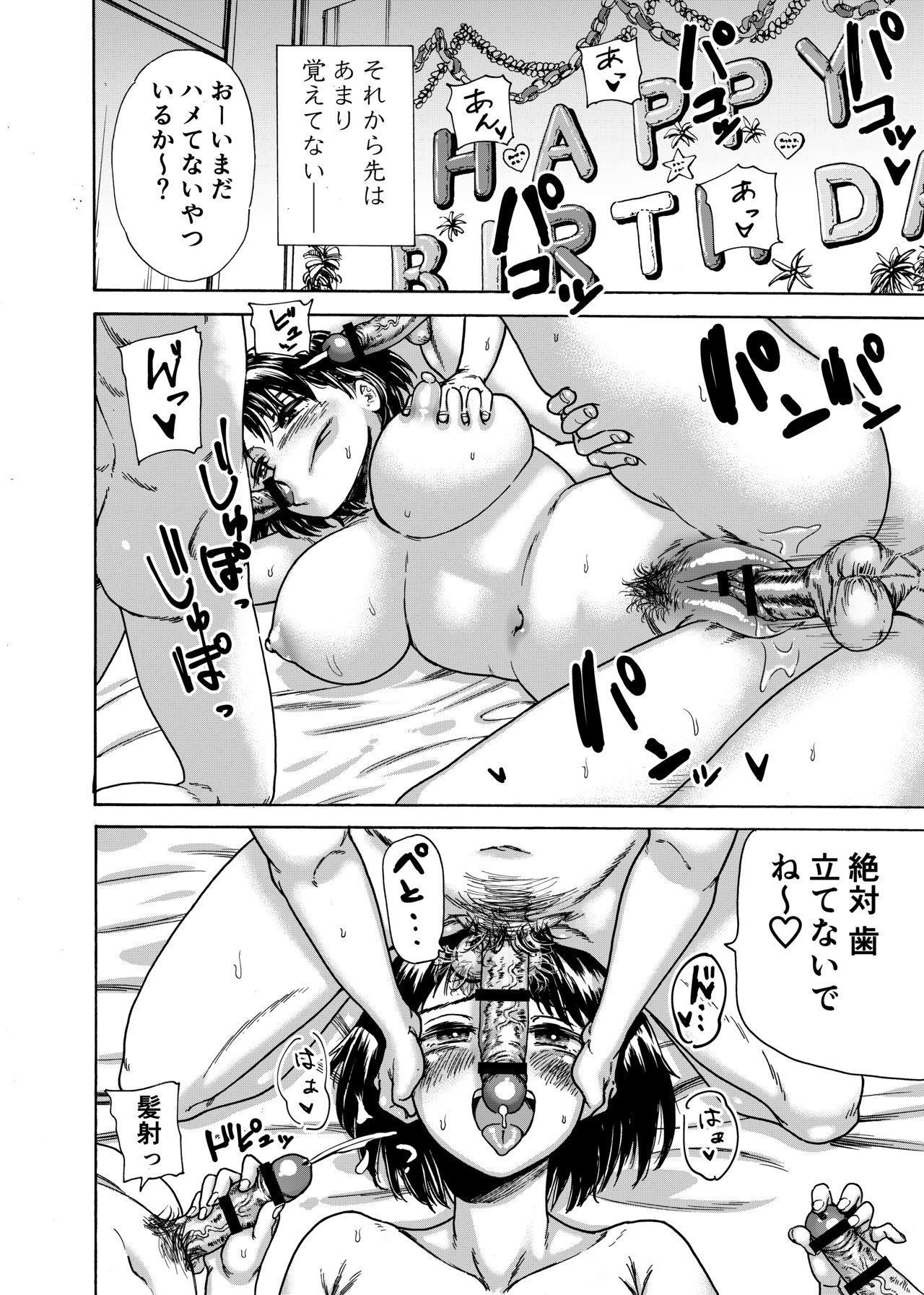 トイレ部ルーキー岬ちゃん 29