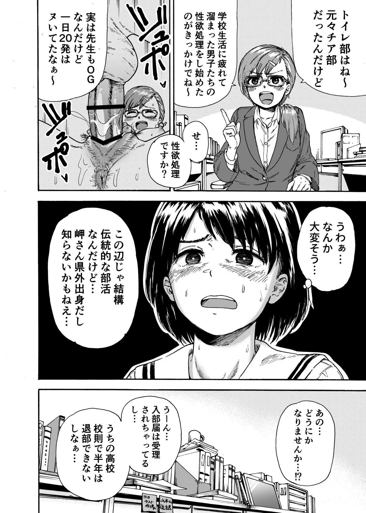 トイレ部ルーキー岬ちゃん 3