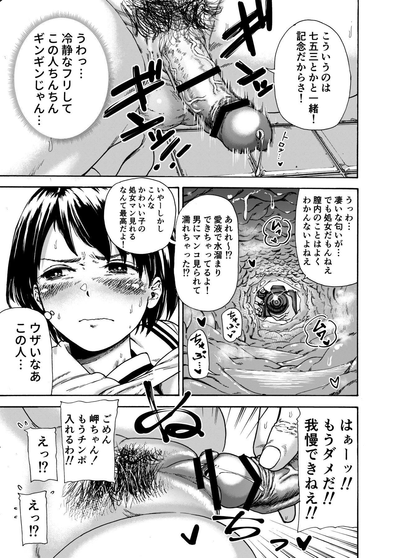 トイレ部ルーキー岬ちゃん 6
