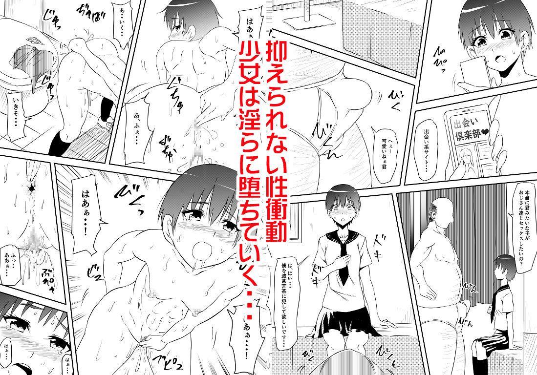 Sports Shoujo ga Ryoujoku Sarete Bitch-ka Suru Hanashi | 田径少女凌辱婊化 118