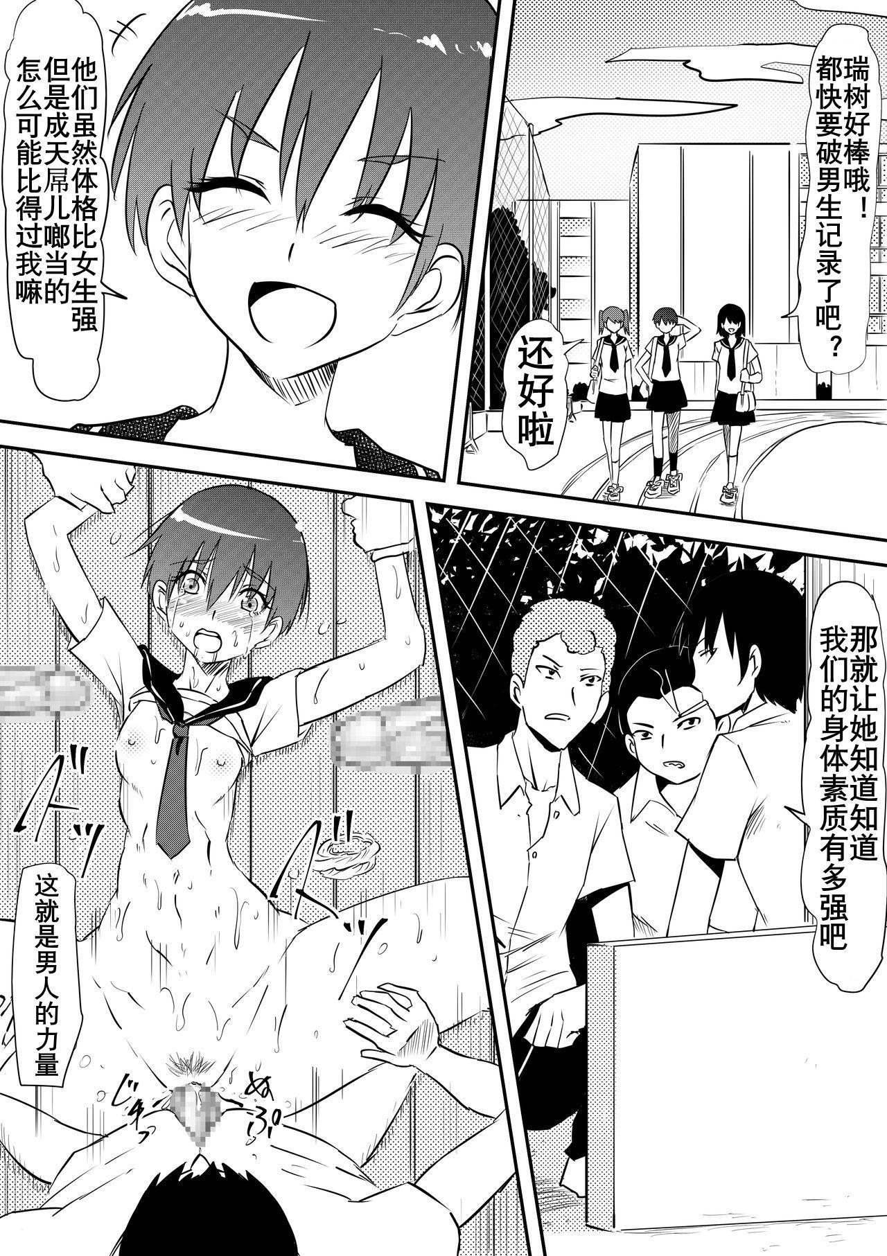 Sports Shoujo ga Ryoujoku Sarete Bitch-ka Suru Hanashi | 田径少女凌辱婊化 3