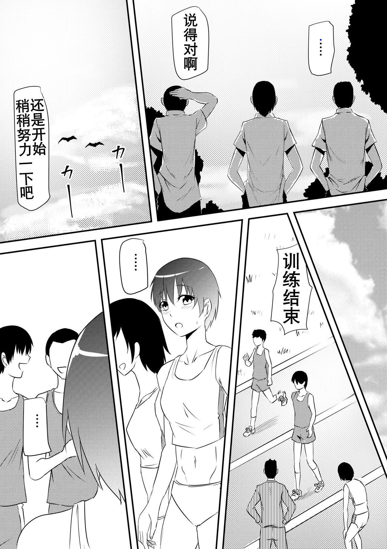 Sports Shoujo ga Ryoujoku Sarete Bitch-ka Suru Hanashi | 田径少女凌辱婊化 45