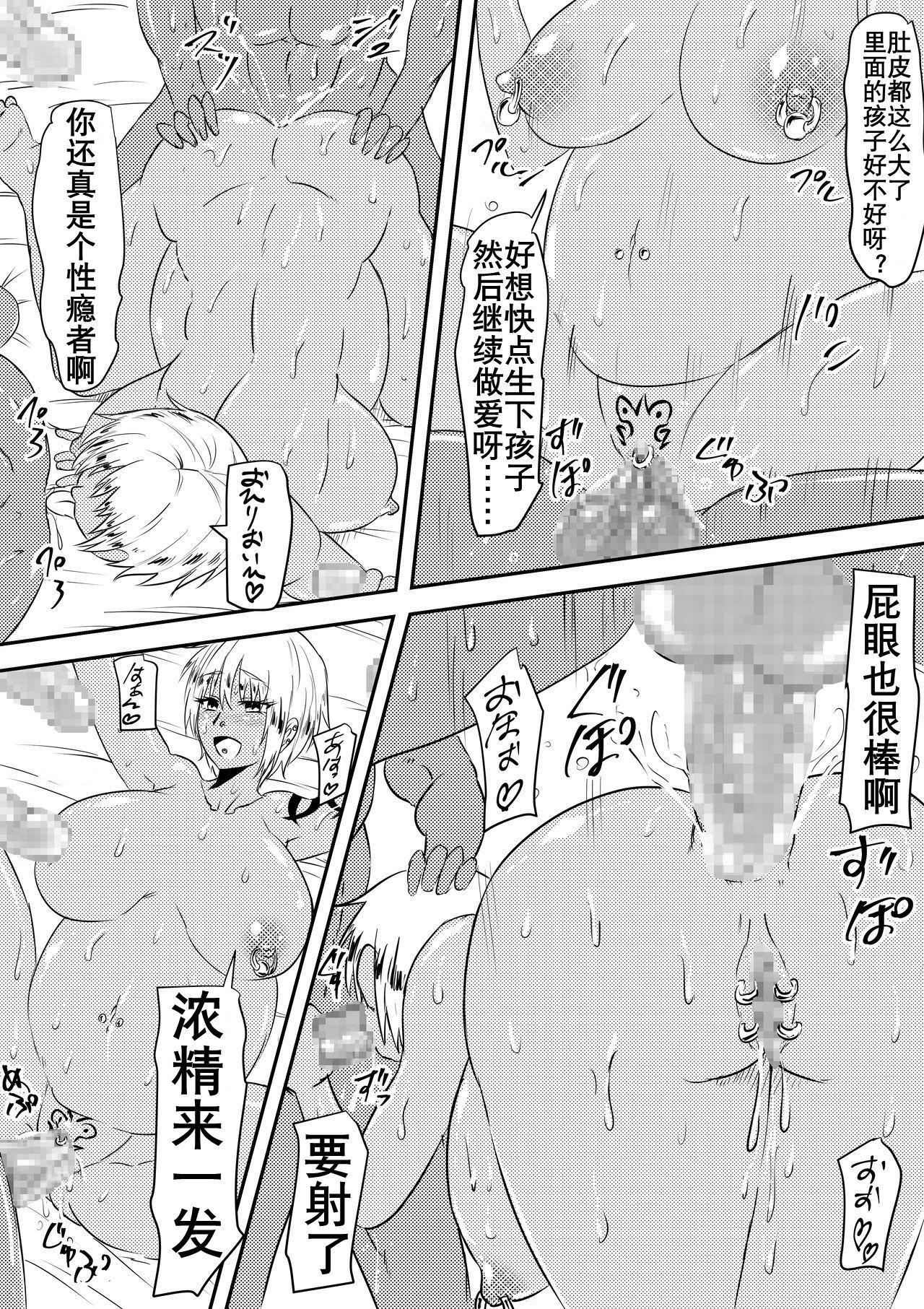 Sports Shoujo ga Ryoujoku Sarete Bitch-ka Suru Hanashi | 田径少女凌辱婊化 74