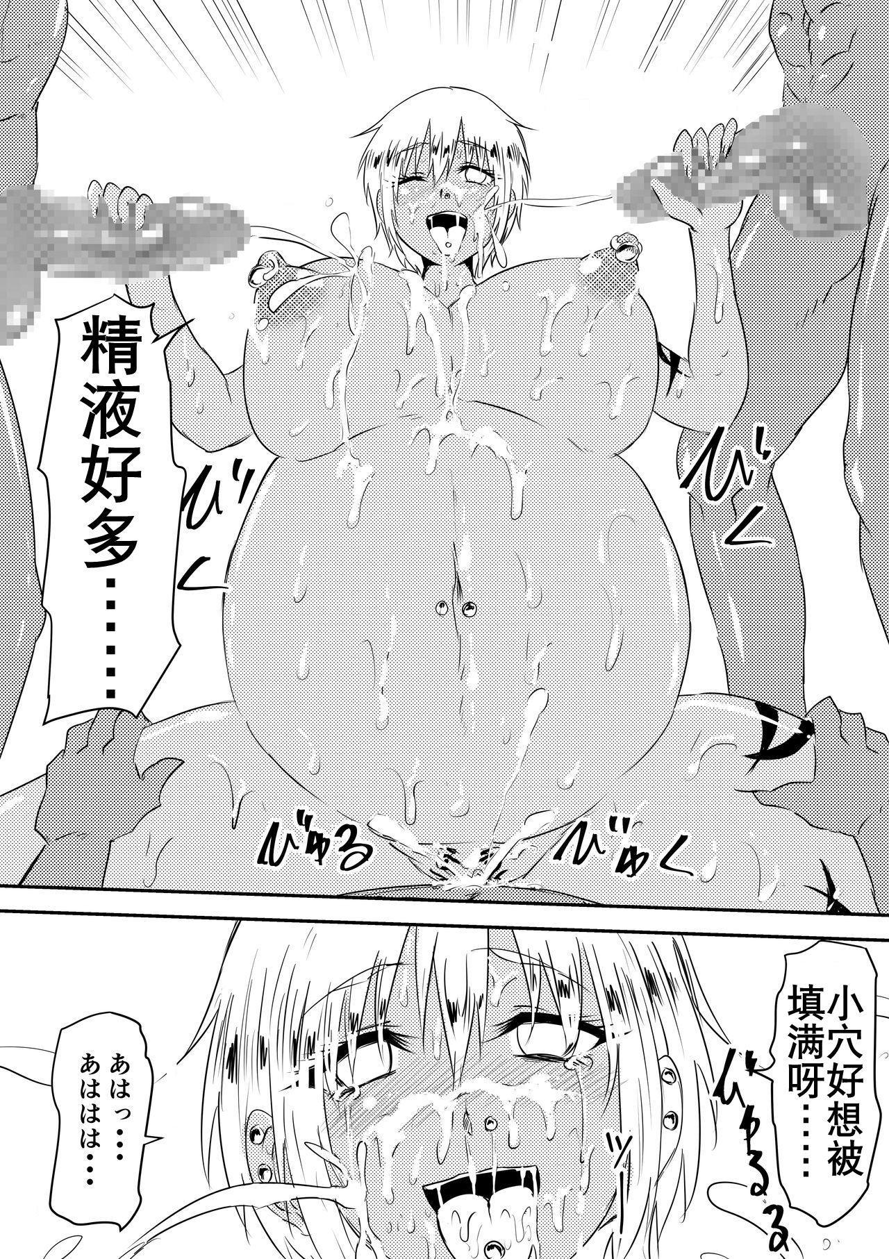 Sports Shoujo ga Ryoujoku Sarete Bitch-ka Suru Hanashi | 田径少女凌辱婊化 75