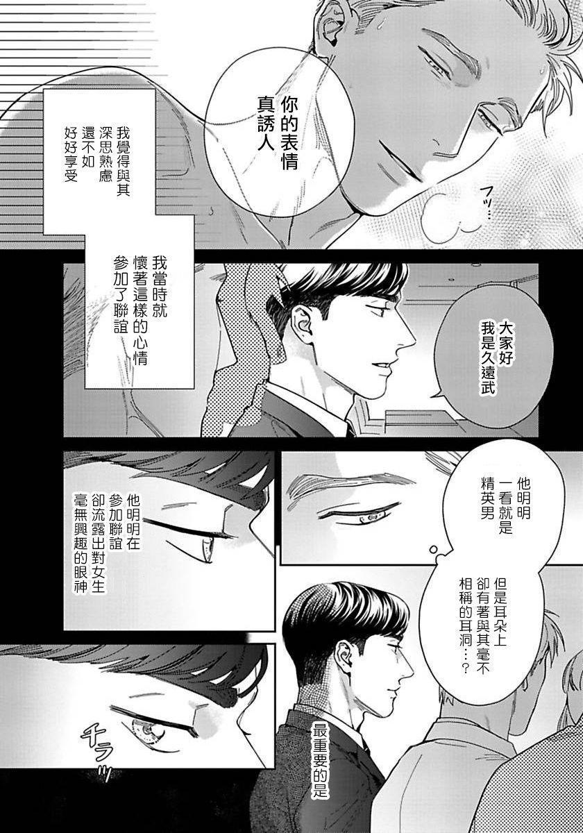 肌肤之下 01-02 Chinese 48
