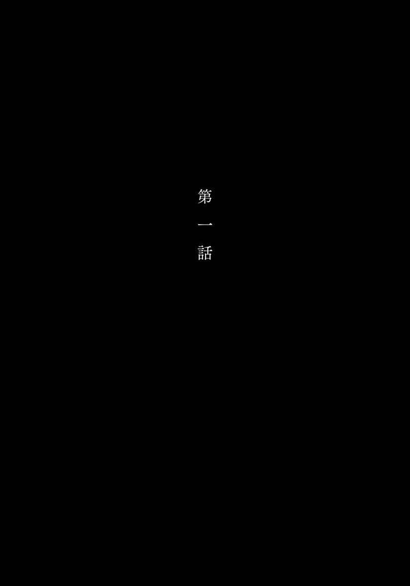 肌肤之下 01-02 Chinese 4