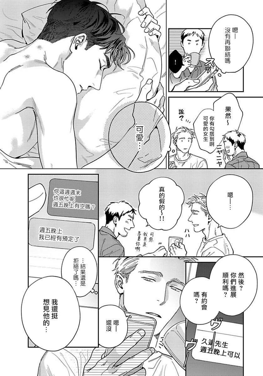 肌肤之下 01-02 Chinese 54