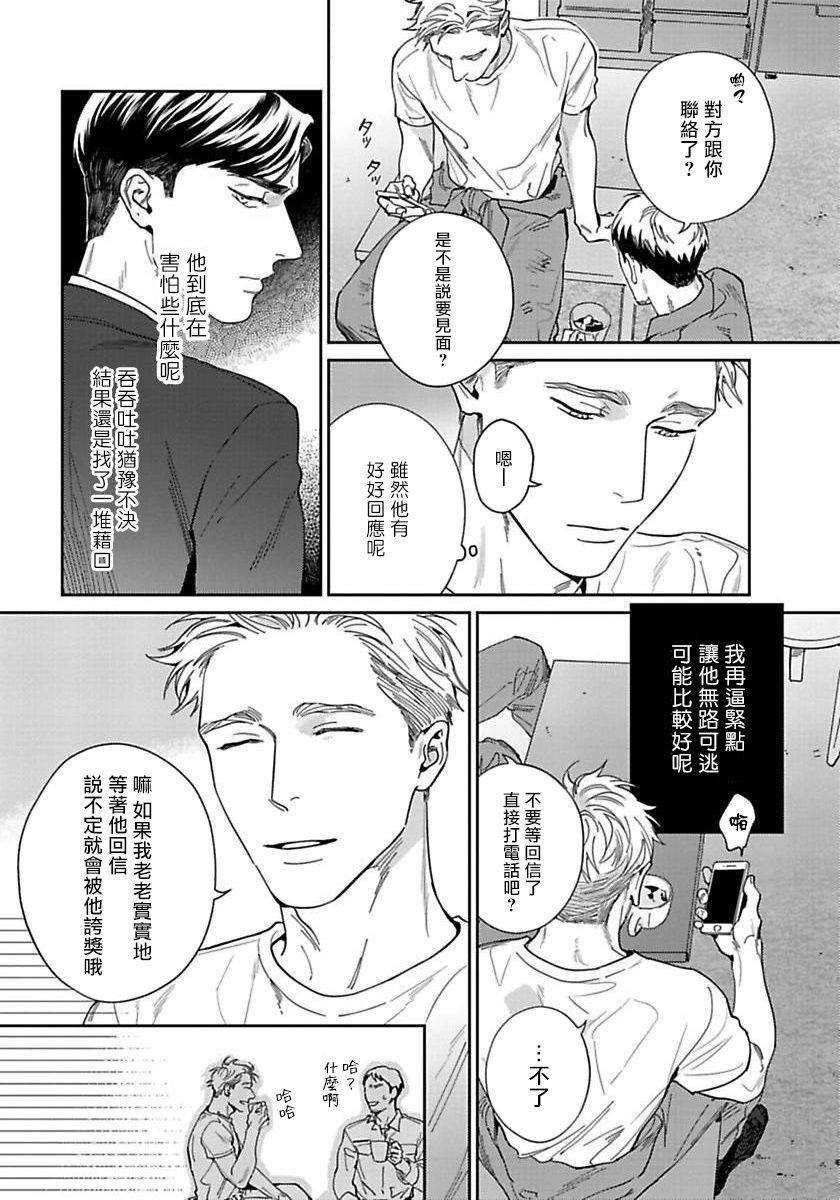 肌肤之下 01-02 Chinese 55