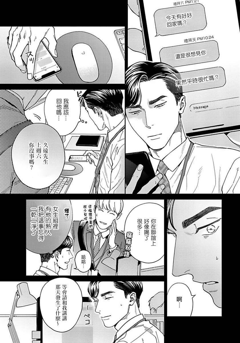 肌肤之下 01-02 Chinese 58