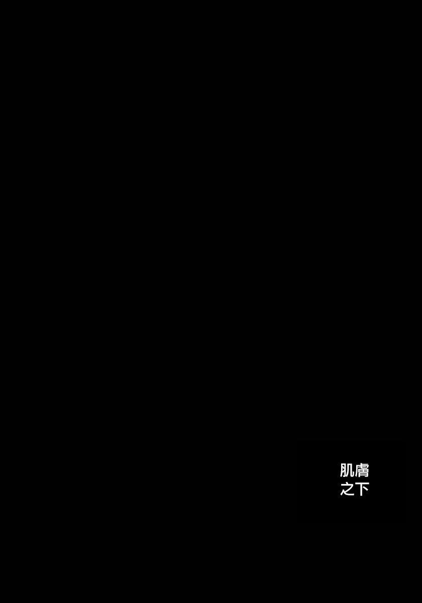 肌肤之下 01-02 Chinese 5