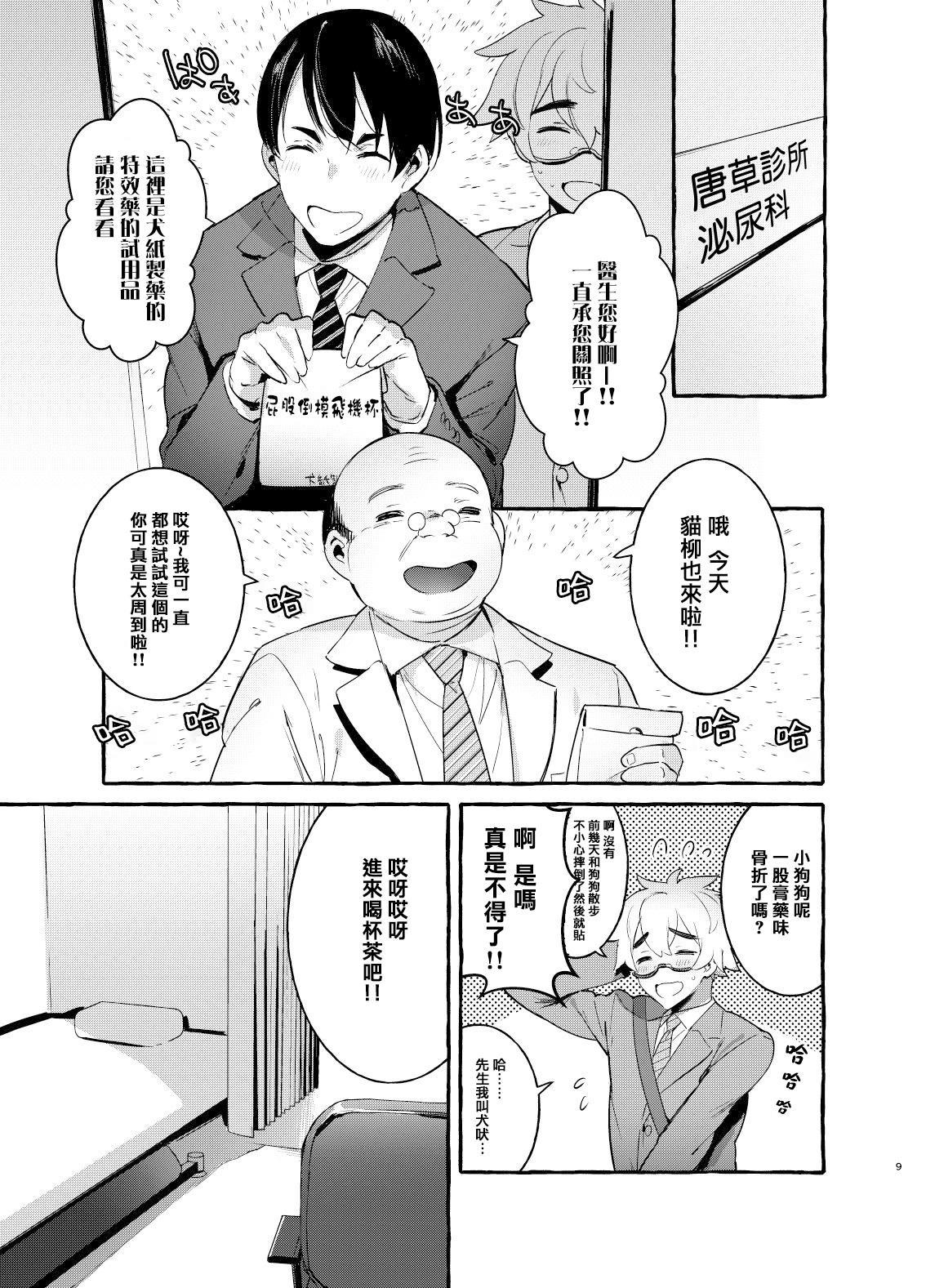 [Otosan no Kurorekishi (Maemukina Do M)]  Wanwan Otou-san   犬系爸爸 01-02 [Chinese] [拾荒者汉化组] [Digital] 9