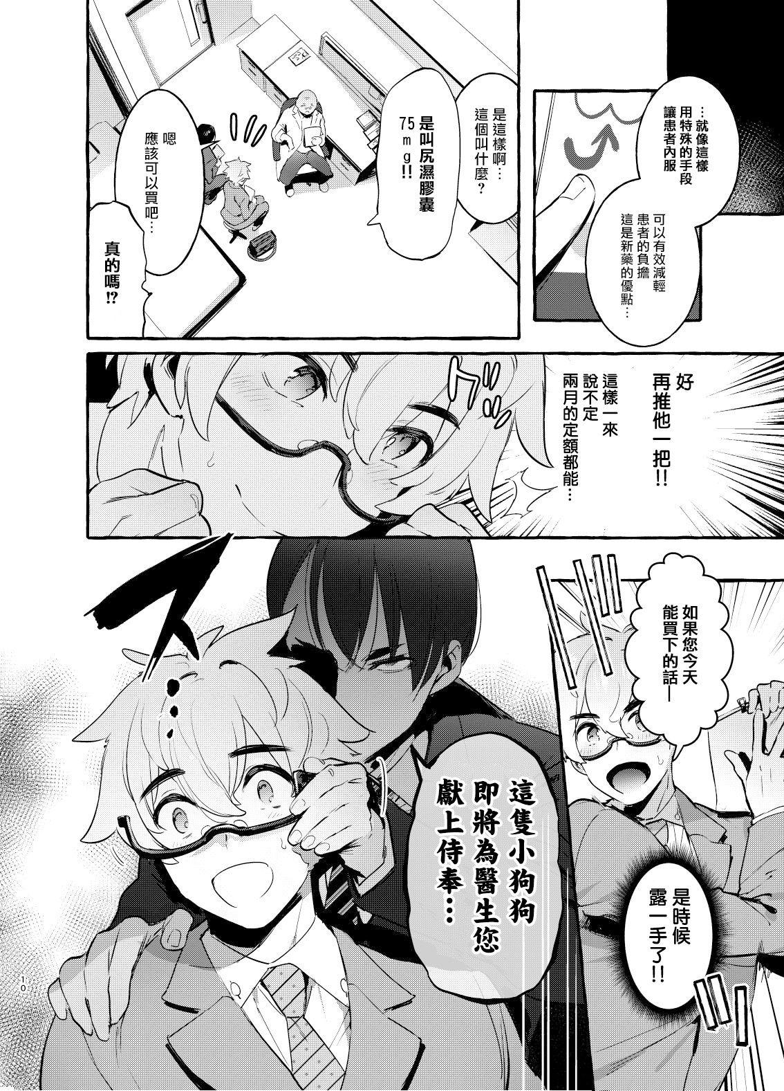 [Otosan no Kurorekishi (Maemukina Do M)]  Wanwan Otou-san   犬系爸爸 01-02 [Chinese] [拾荒者汉化组] [Digital] 10