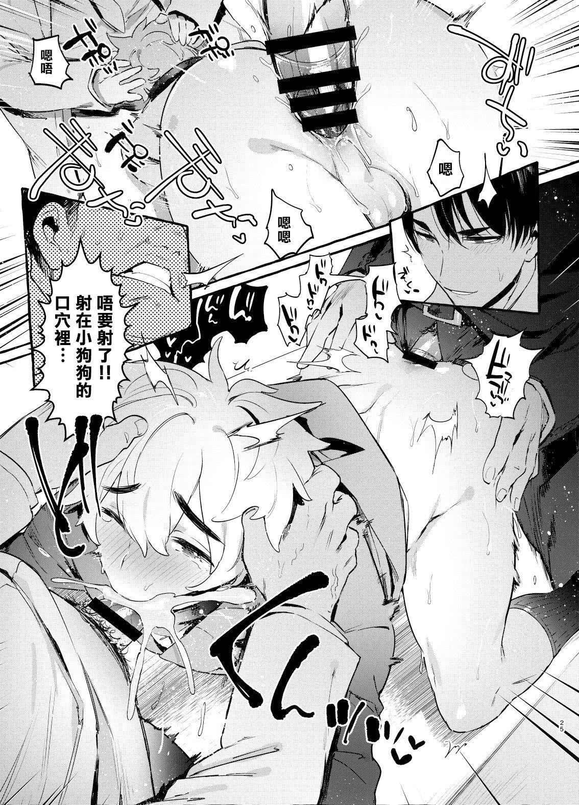 [Otosan no Kurorekishi (Maemukina Do M)]  Wanwan Otou-san   犬系爸爸 01-02 [Chinese] [拾荒者汉化组] [Digital] 25