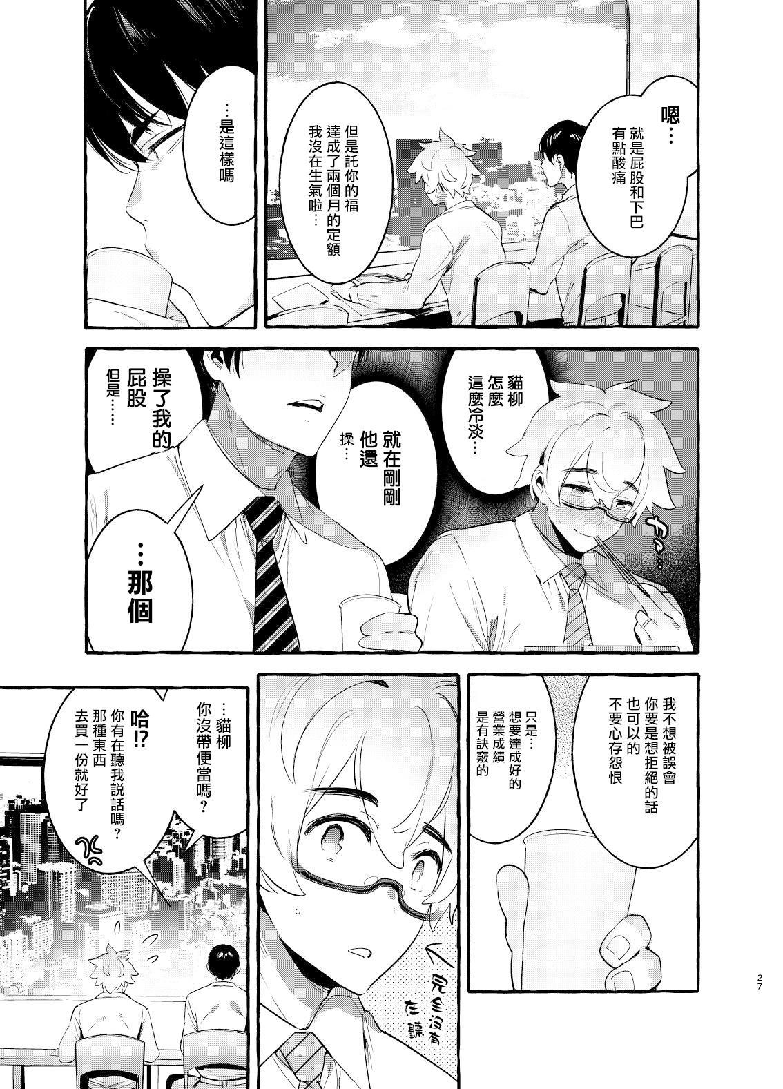 [Otosan no Kurorekishi (Maemukina Do M)]  Wanwan Otou-san   犬系爸爸 01-02 [Chinese] [拾荒者汉化组] [Digital] 27
