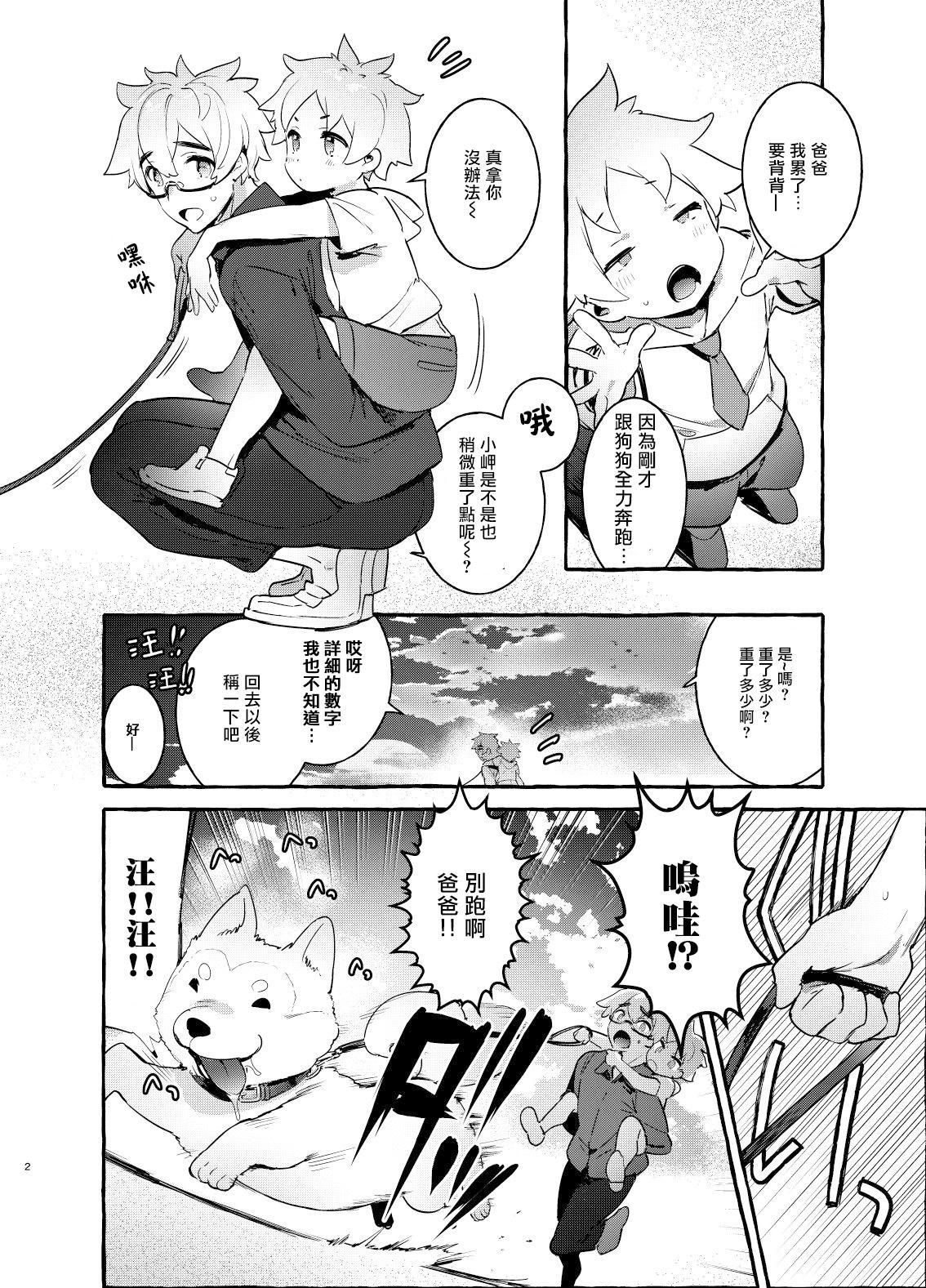 [Otosan no Kurorekishi (Maemukina Do M)]  Wanwan Otou-san   犬系爸爸 01-02 [Chinese] [拾荒者汉化组] [Digital] 2