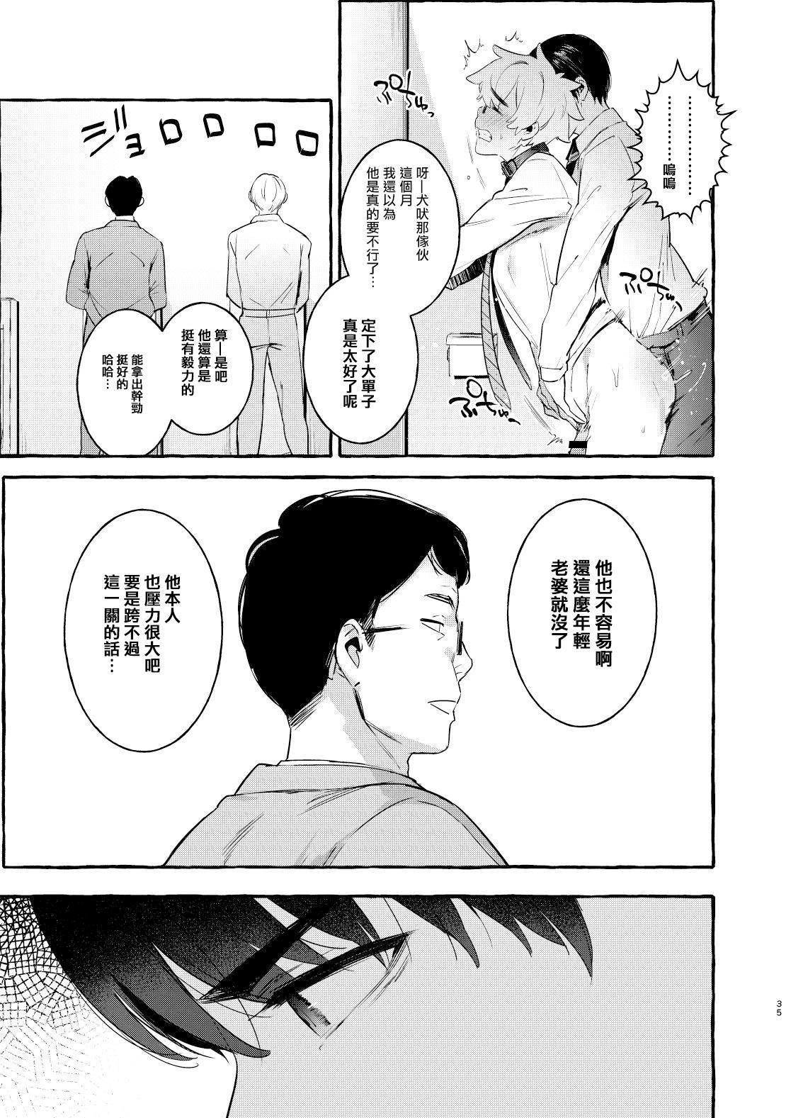 [Otosan no Kurorekishi (Maemukina Do M)]  Wanwan Otou-san   犬系爸爸 01-02 [Chinese] [拾荒者汉化组] [Digital] 35
