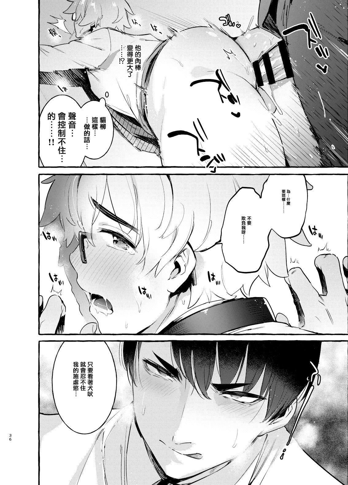[Otosan no Kurorekishi (Maemukina Do M)]  Wanwan Otou-san   犬系爸爸 01-02 [Chinese] [拾荒者汉化组] [Digital] 36
