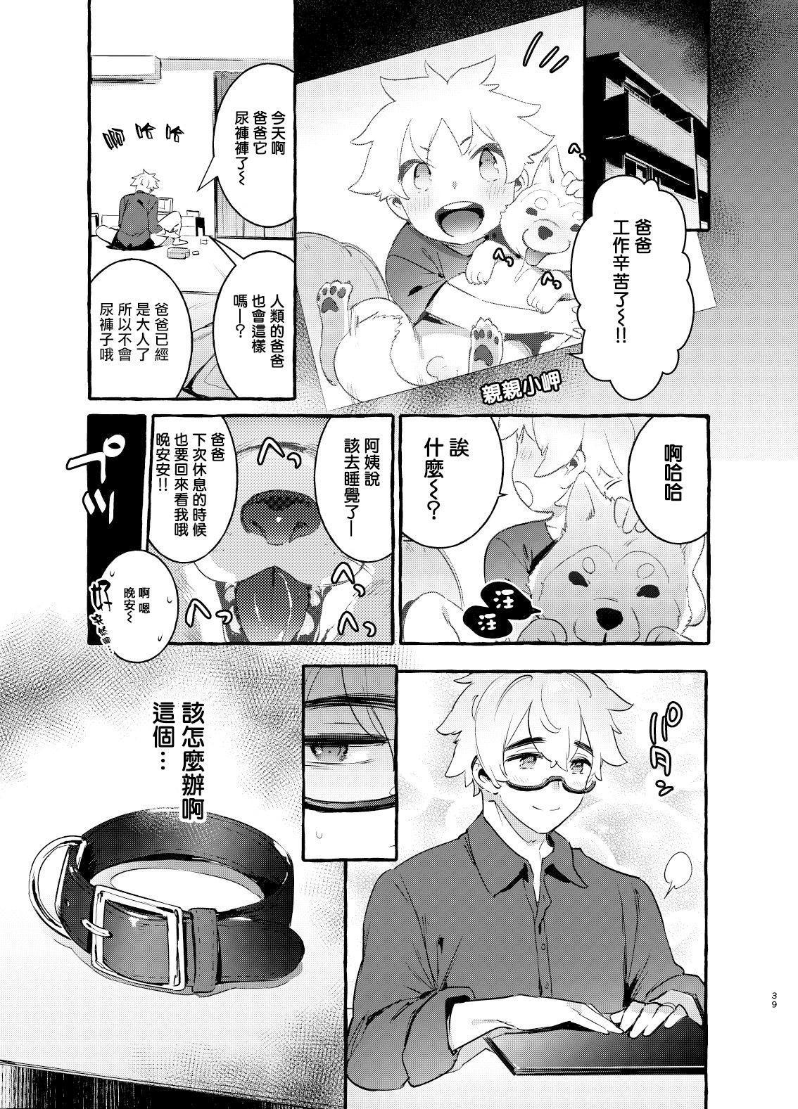 [Otosan no Kurorekishi (Maemukina Do M)]  Wanwan Otou-san   犬系爸爸 01-02 [Chinese] [拾荒者汉化组] [Digital] 39
