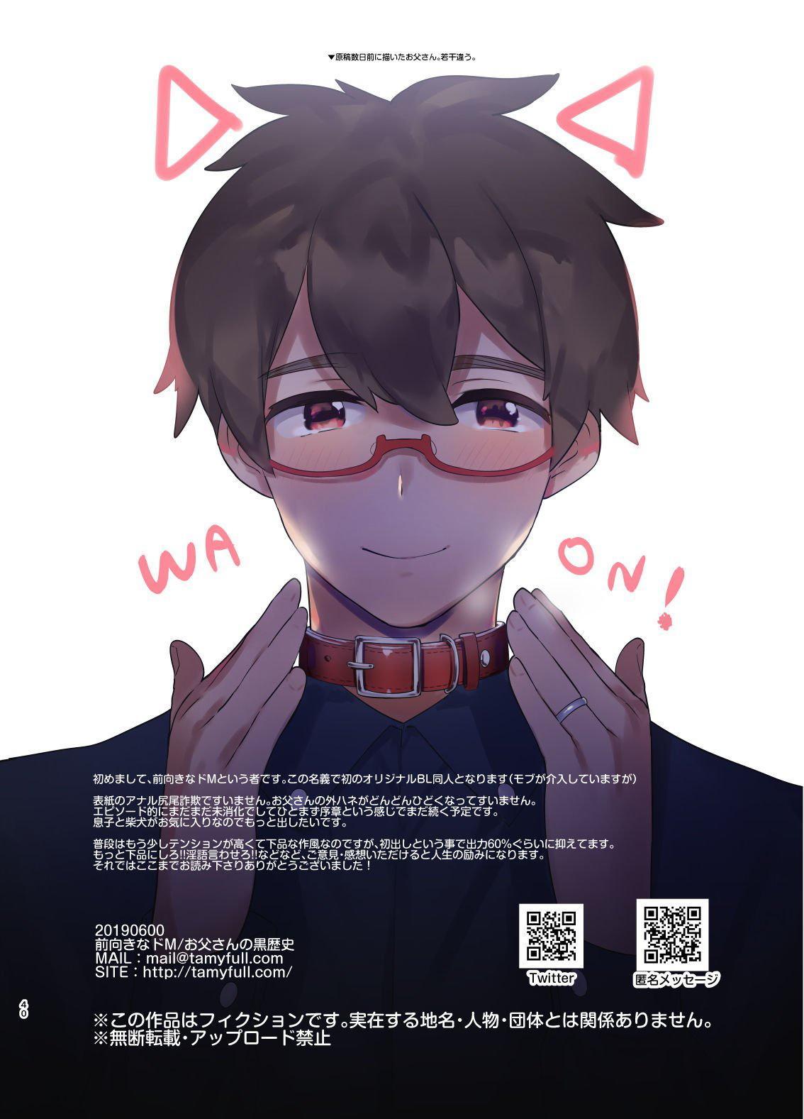 [Otosan no Kurorekishi (Maemukina Do M)]  Wanwan Otou-san   犬系爸爸 01-02 [Chinese] [拾荒者汉化组] [Digital] 40